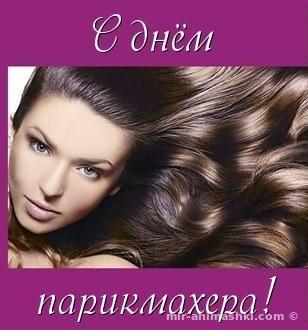 Поздравления на День парикмахера - С днем парикмахера поздравительные картинки