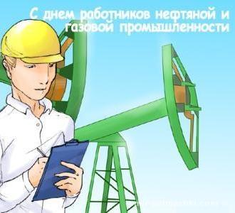 Поздравления работников с днем нефтяника