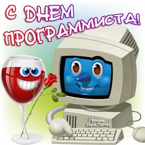 С праздником всех программистов - С днем Программиста поздравительные картинки
