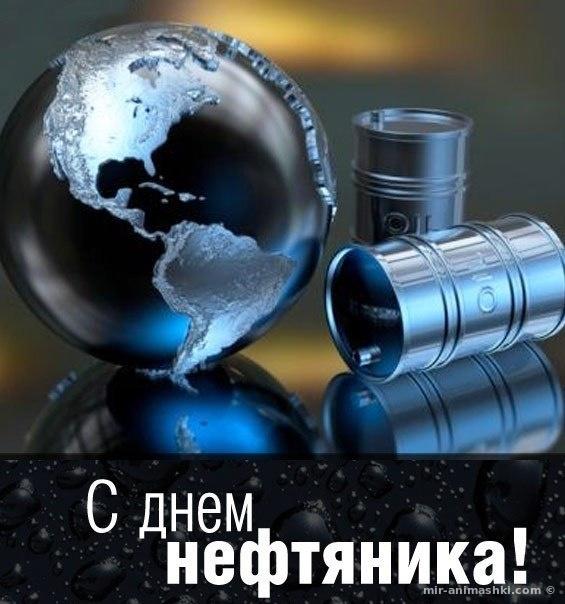 Картинка день работников нефтяной и газовой промышленности - С днем нефтяника поздравительные картинки