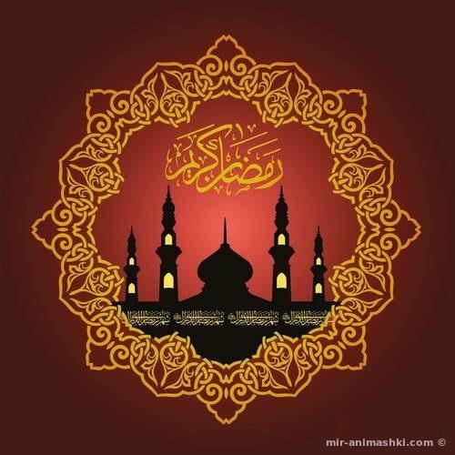 Праздник Курбан-байрам открытка - Курбан Байрам - Ид аль Адха поздравительные картинки