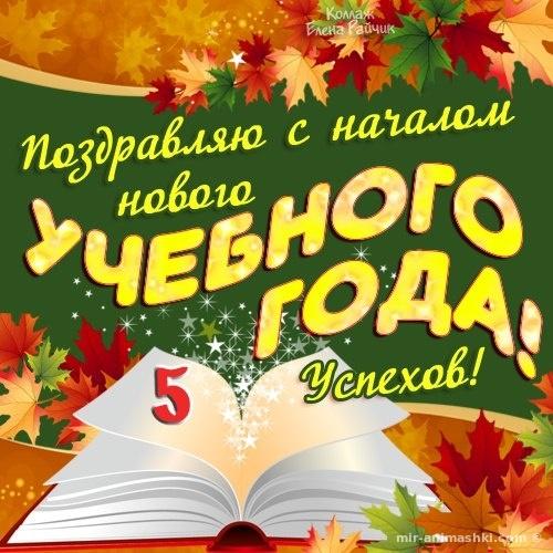 Добрые и красивые открытки на 1 сентября - 1 сентября - День знаний поздравительные картинки