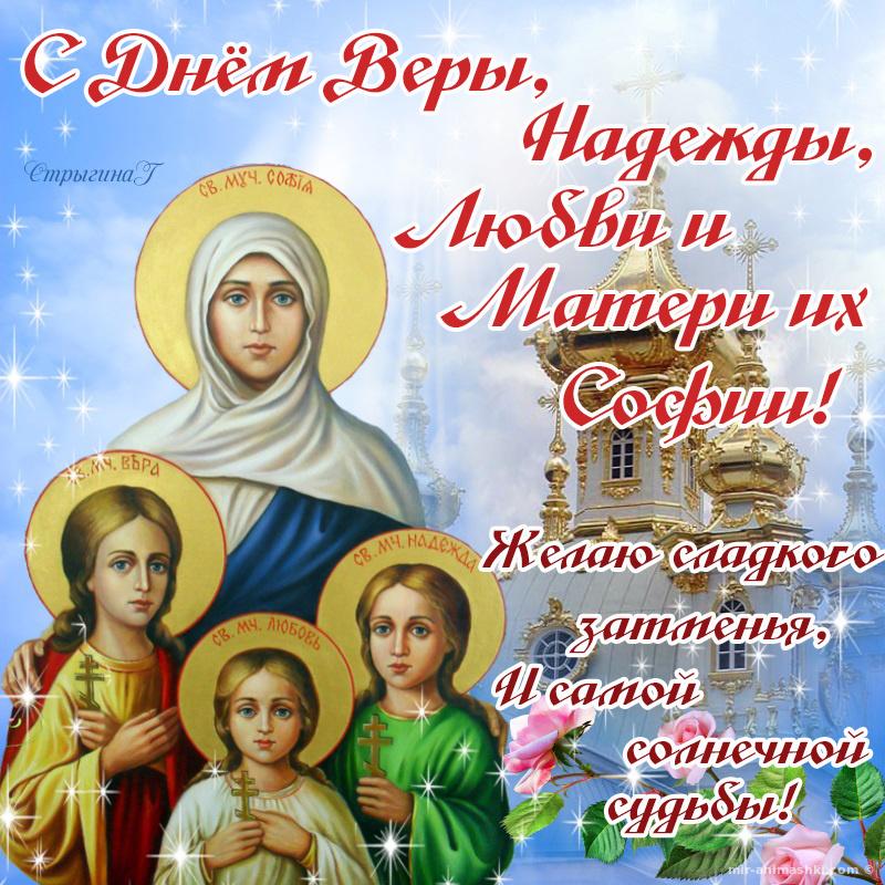 Поздравления с днем ангела Вера, Надежда, Любовь - День Веры, Надежды, Любви поздравительные картинки