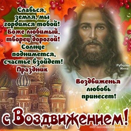 Воздвижение Креста Господня - Религиозные праздники поздравительные картинки