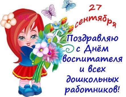 День работников дошкольного образования - День воспитателя поздравительные картинки
