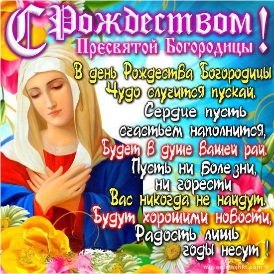 С праздником ПРЕСВЯТОЙ БОГОРОДИЦЫ - Религиозные праздники поздравительные картинки