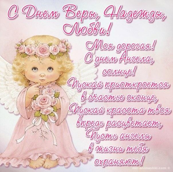 Поздравления с днем Веры, Надежды, Любови - День Веры, Надежды, Любви поздравительные картинки