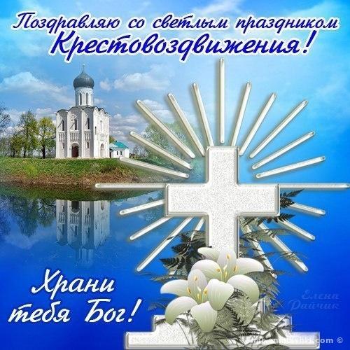 Поздравляю со светлым праздником Крестовоздвижения - Религиозные праздники поздравительные картинки