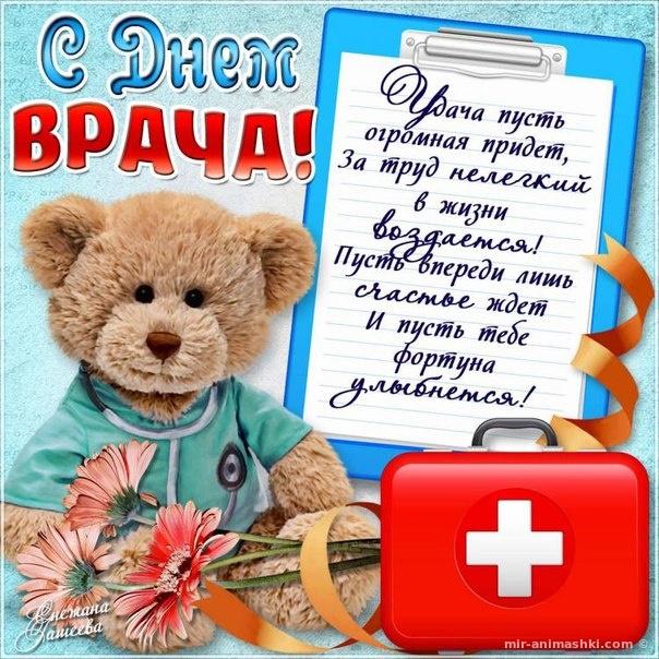 Поздравления врачам - С днем врача поздравительные картинки