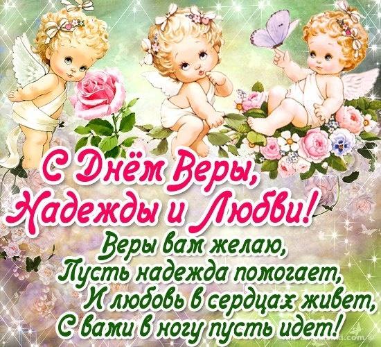 Вера надежда любовь поздравления с днем ангела