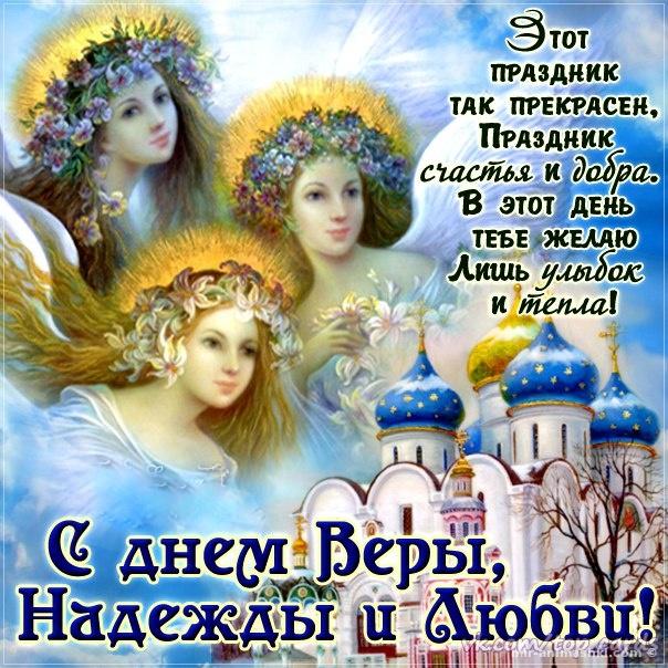 День святых Веры, Надежды, Любови - День Веры, Надежды, Любви поздравительные картинки