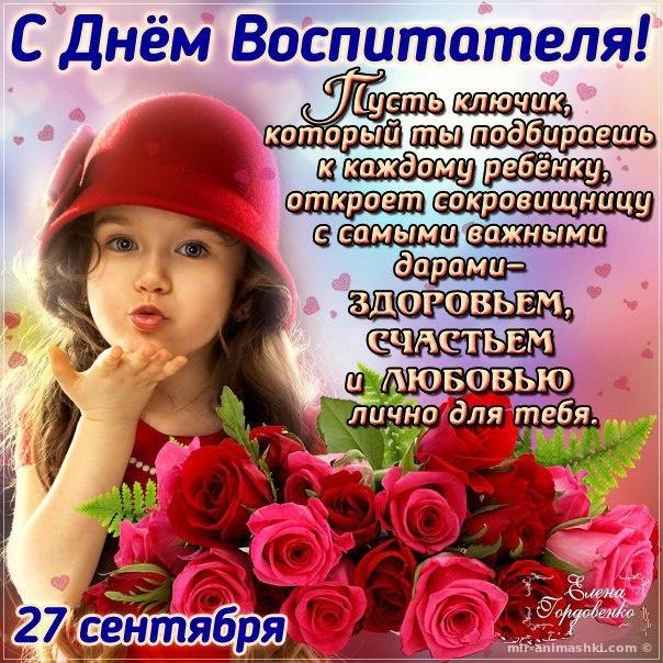 Поздравления к дню дошкольного работника картинки