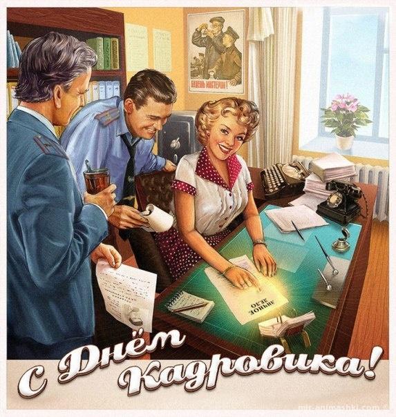 День кадровика в России - С днем кадровика поздравительные картинки