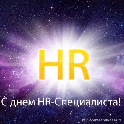 Пздравления к празднику день HR-менеджера - С днем кадровика поздравительные картинки