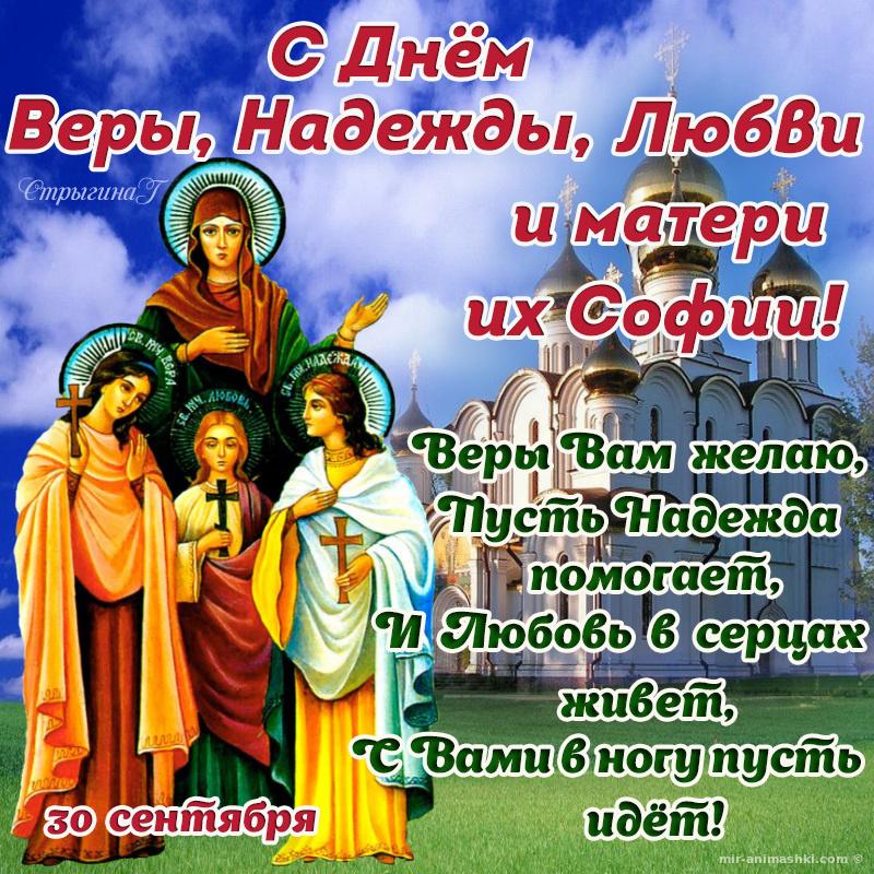 День Веры, Надежды, Любви и матери их Софии - День Веры, Надежды, Любви поздравительные картинки