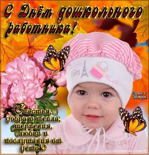 Пожелания ко дню дошкольного работника - День воспитателя поздравительные картинки