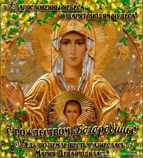 День рождества Пресвятой Богородицы - Религиозные праздники поздравительные картинки