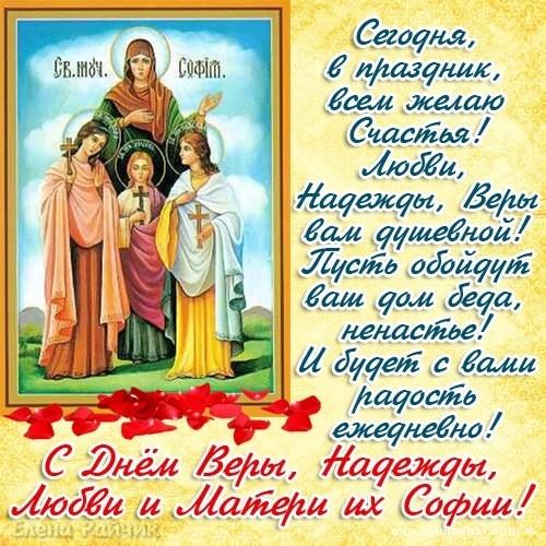 Картинка со стихами о Вере, Надежде, Любови и Софии - День Веры, Надежды, Любви поздравительные картинки