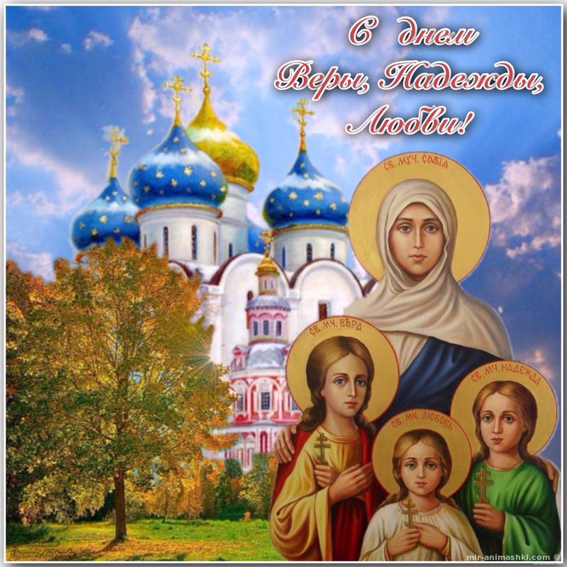 Картинка с Днем Веры, Надежды, Любви - День Веры, Надежды, Любви поздравительные картинки