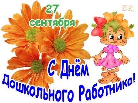 С днём дошкольного Работника - День воспитателя поздравительные картинки