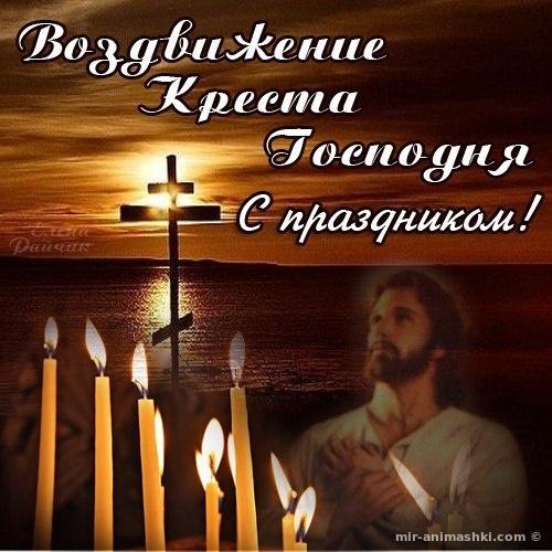 Картинки на Воздвижение Креста Господня - Религиозные праздники поздравительные картинки