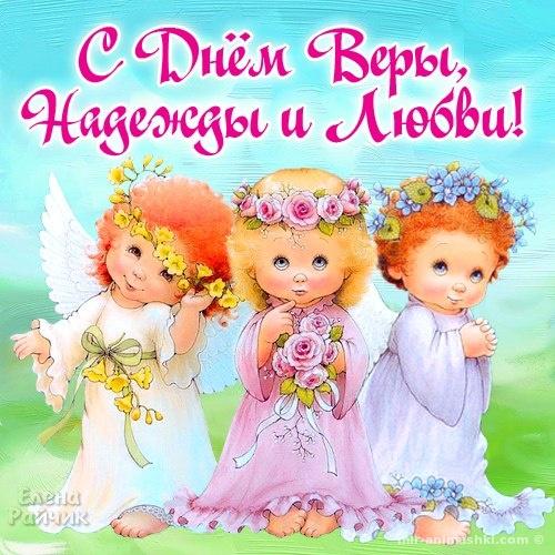 Открытки с Днем Веры, Надежды, Любови - День Веры, Надежды, Любви поздравительные картинки