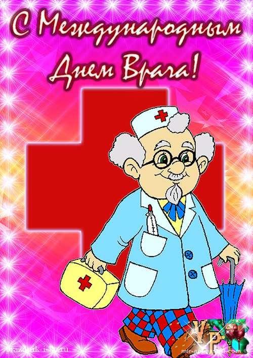 Прикольные открытки ко дню врача, картинки картинки тему