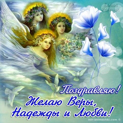 С праздником Веры, Надежды и Любви - День Веры, Надежды, Любви поздравительные картинки