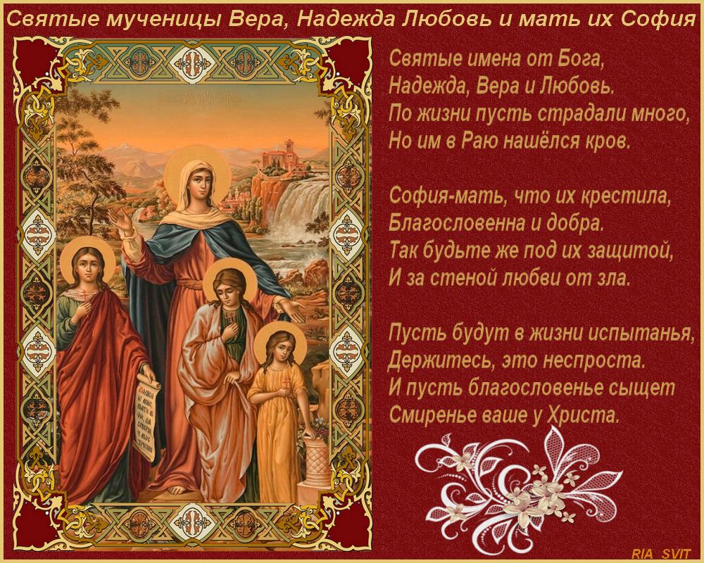 Открытки с праздником веры надежды любови и матери софии
