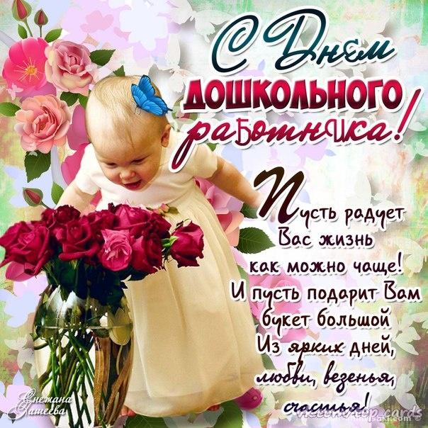 Поздравления дошкольных работников в картинках