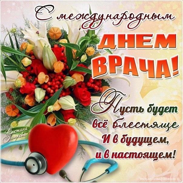Поздравительная открытка на день врача