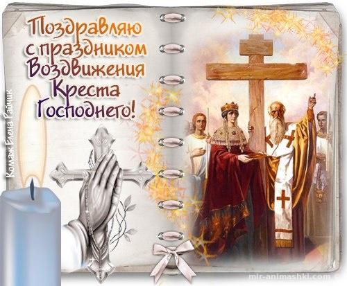 Поздравляю с праздником Воздвижения Креста Господнего - Религиозные праздники поздравительные картинки