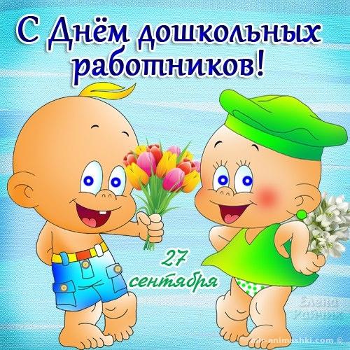 Поздравляю с днем дошкольного работника - День воспитателя поздравительные картинки