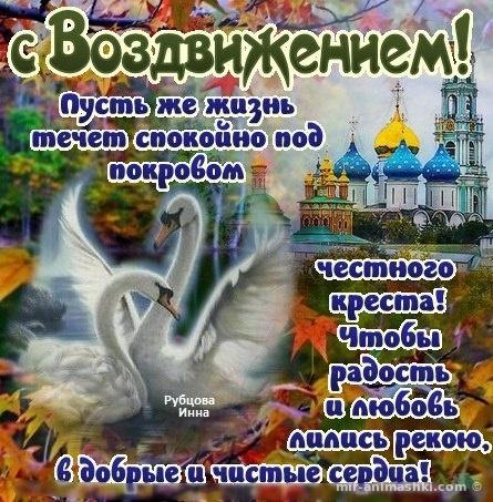 С Воздвижением - Религиозные праздники поздравительные картинки