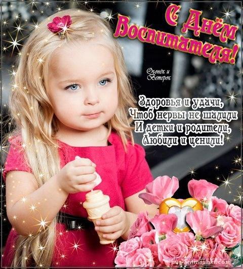 Поздравления ко Дню воспитателя - День воспитателя поздравительные картинки