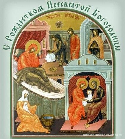 Поздравление с Рождеством Пресвятой Богородицы - Религиозные праздники поздравительные картинки