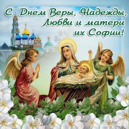 День памяти мучениц Веры, Надежды, Любови и Софии - День Веры, Надежды, Любви поздравительные картинки