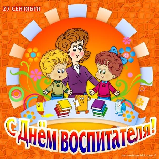 Открытки с Днем Воспитателя - День воспитателя поздравительные картинки
