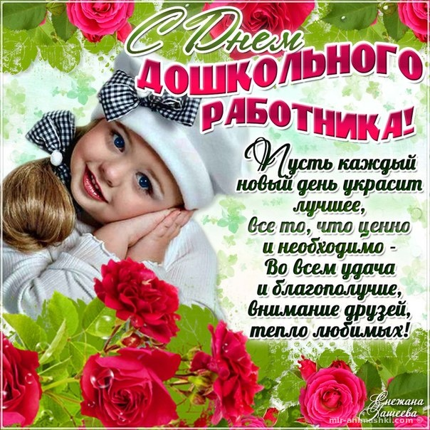 Поздравления с днем дошкольного работника - День воспитателя поздравительные картинки