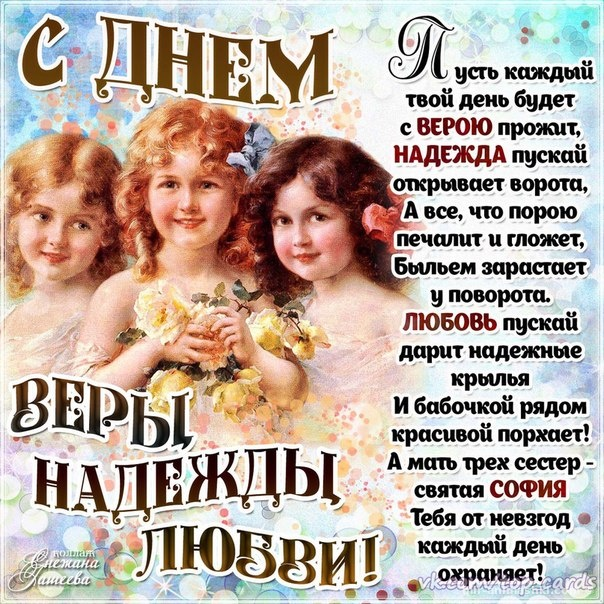 Поздравления надежде 30 сентября