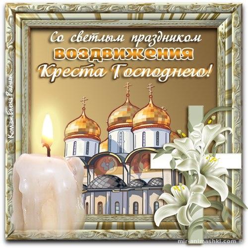 Открытки на Воздвижение Креста Господня - Религиозные праздники поздравительные картинки