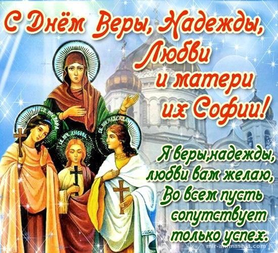 Праздник Вера, Надежда, Любовь и мать их София - День Веры, Надежды, Любви поздравительные картинки