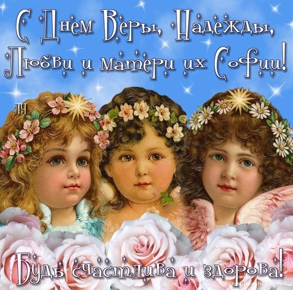 Поздравления с праздником Веры, Надежды и Любови - День Веры, Надежды, Любви поздравительные картинки