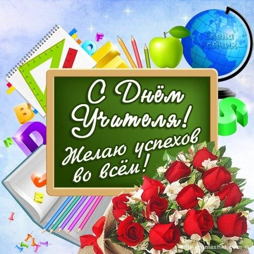 Картинки с пожеланиями на День Учителя - C днем учителя поздравительные картинки