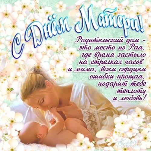 Картинки со стихами с Днем Матери - С днем матери поздравительные картинки