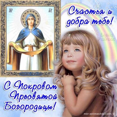 Открытка на Покров Пресвятой Богородицы - Покров Пресвятой Богородицы поздравительные картинки