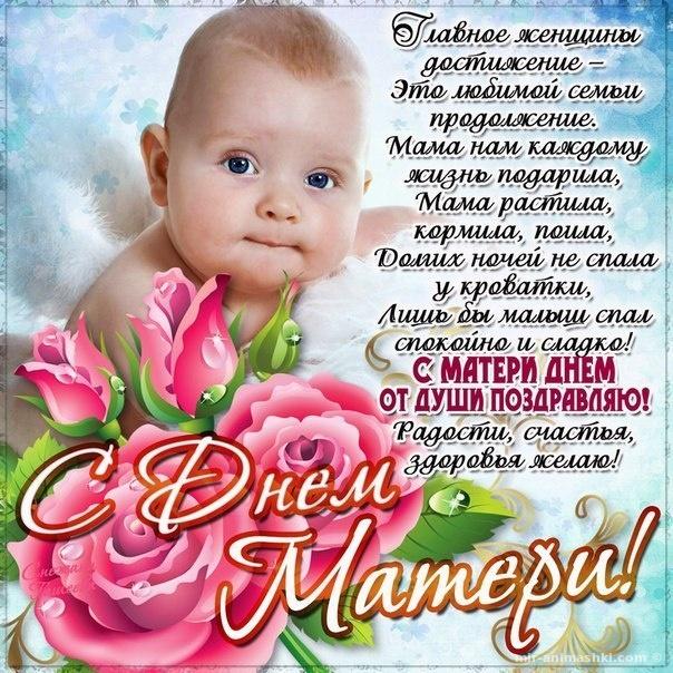 Поздравления поздравление с днем матери картинки