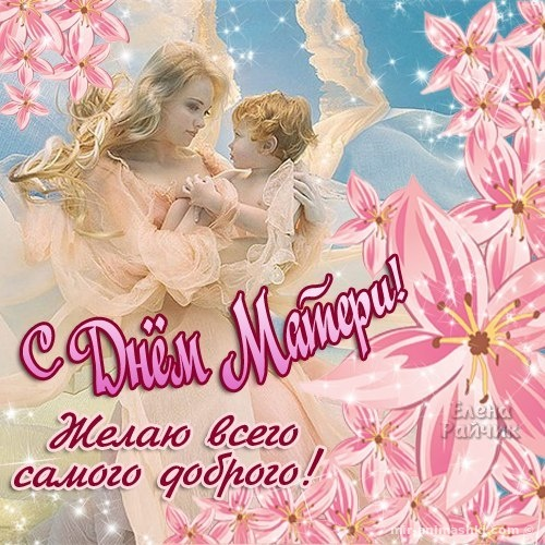 Поздравления на День матери - С днем матери поздравительные картинки