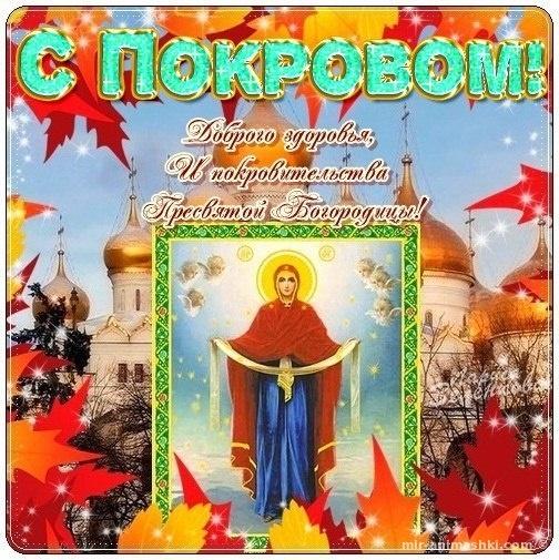 С Праздником Покрова - Покров Пресвятой Богородицы поздравительные картинки