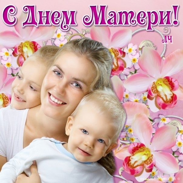 Открытка ко дню матери - С днем матери поздравительные картинки